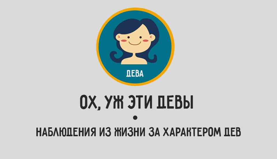 зодиак дева