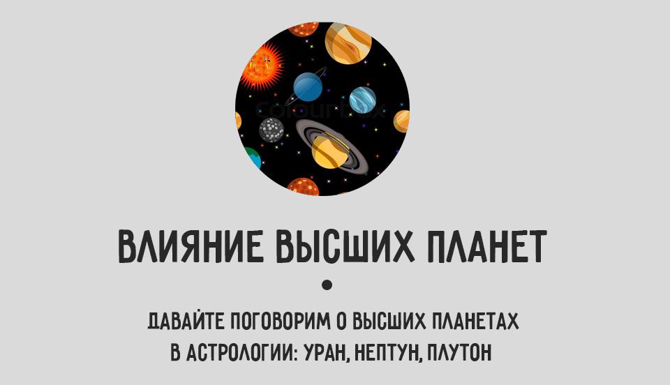 visshie_planety_v_astrlogii