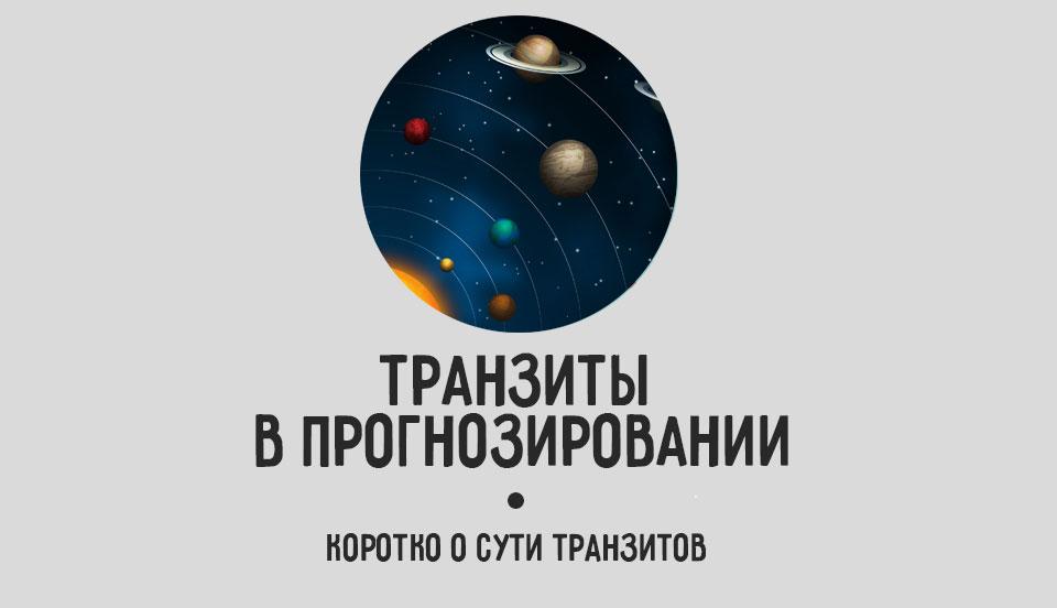 tranziti-v-astrologii