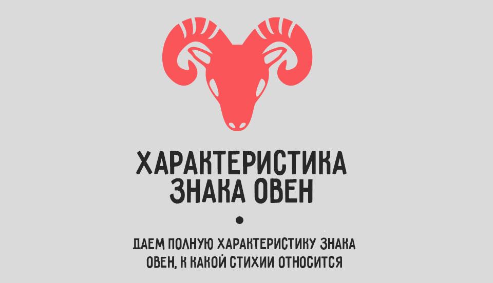 характеристика знака овен