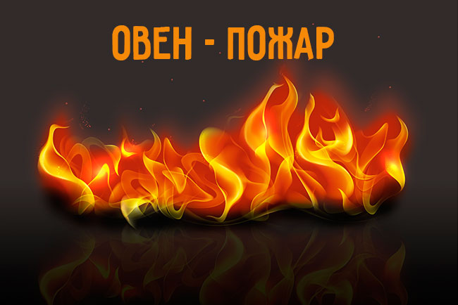 овен огонь