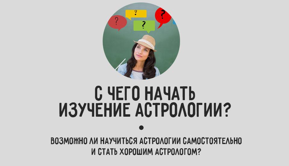 С чего начать изучение астрологии