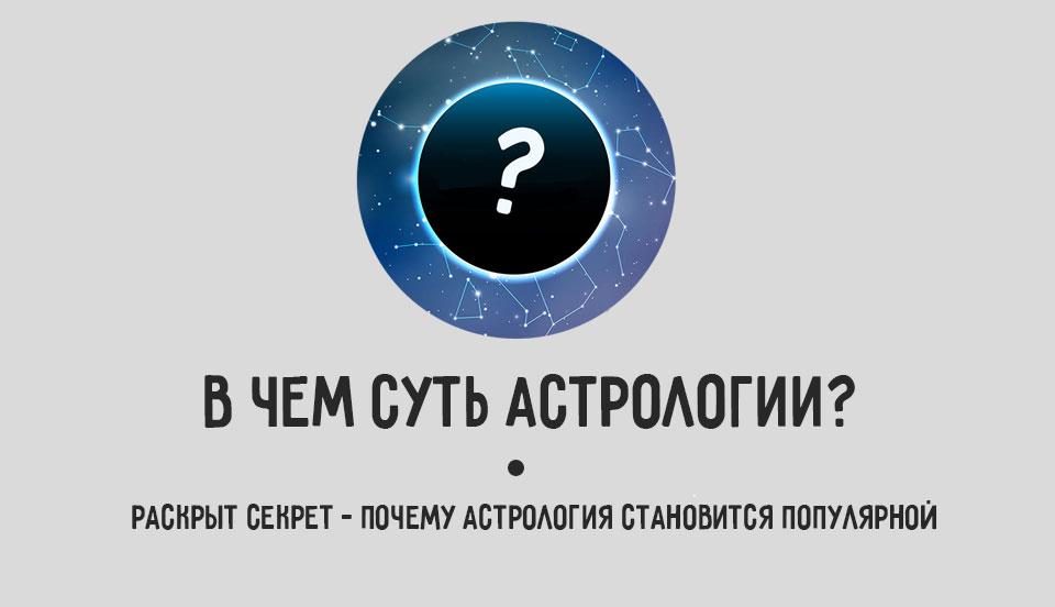 в чем суть астрологии