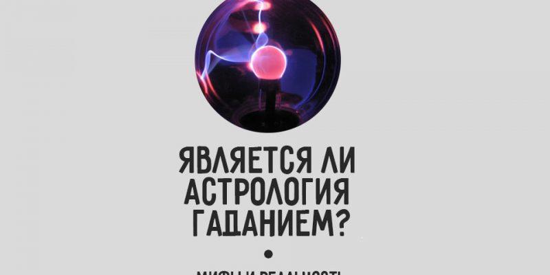 <thrive_headline click tho-post-5889 tho-test-3>Является ли астрология гаданием? • Мифы и реальность.</thrive_headline>