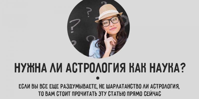 Нужна ли астрология как наука