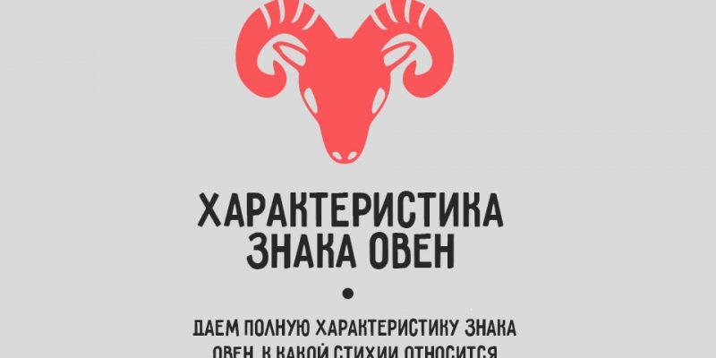 Характеристика знака Овен • Подробное описание.
