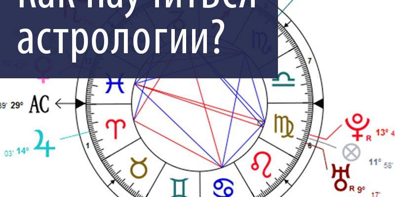 Как научиться астрологии? • Заметки преподавателя астрологии.