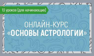 """Курс """"Основы астрологии"""""""