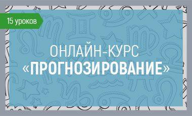 """Курс """"Прогнозирование"""""""