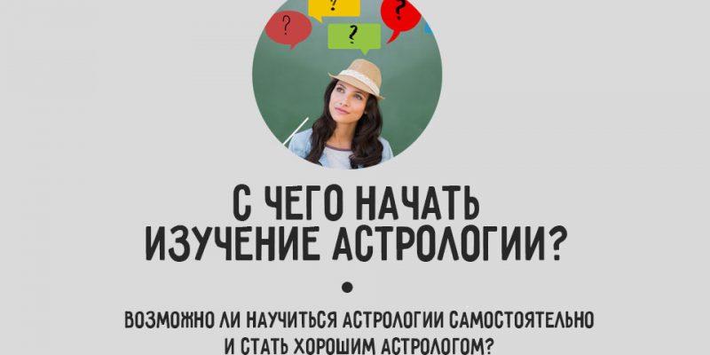 С чего начать изучение астрологии? • Делимся опытом.