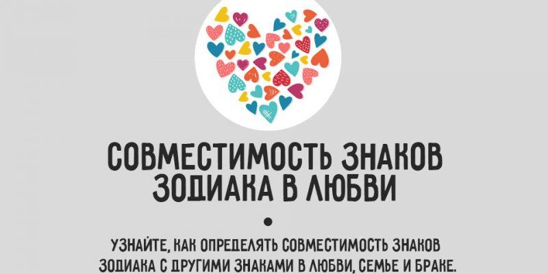 Совместимость знаков Зодиака в любви • Важные нюансы.