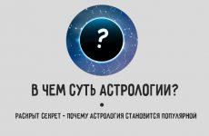 В чем суть астрологии? Или почему астрология становится популярной?