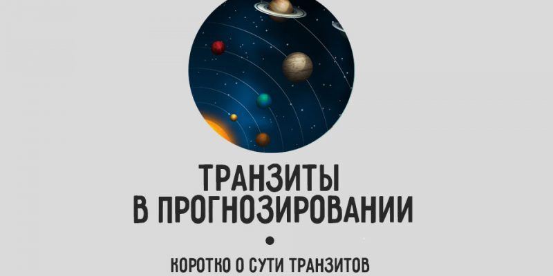 <thrive_headline click tho-post-5882 tho-test-4>Простейшие методы прогнозирования в астрологии</thrive_headline>