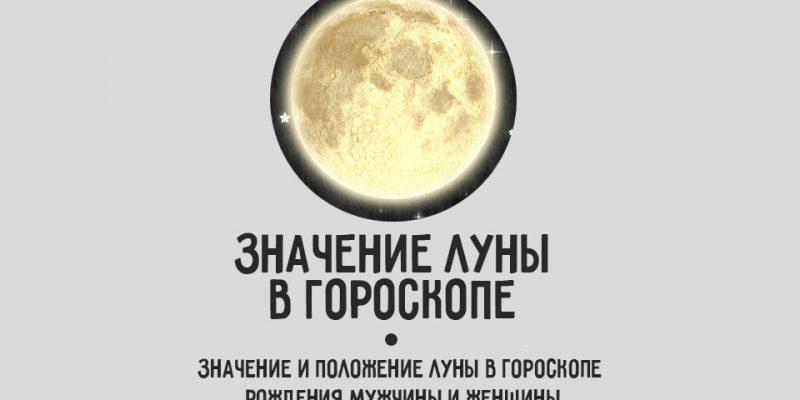 Луна в знаках зодиака и её положение в гороскопе мужчины и женщины — Astro-School