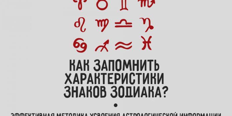 <thrive_headline click tho-post-5921 tho-test-2>Как запомнить характеристики знаков Зодиака? • Обучение астрологии</thrive_headline>