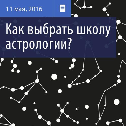 Как выбрать астрологическую школу? • Как выбрать обучение астрологии?