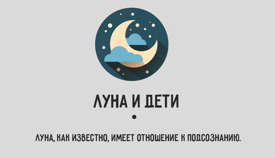 Луна и дети — в помощь изучающим основы астрологии
