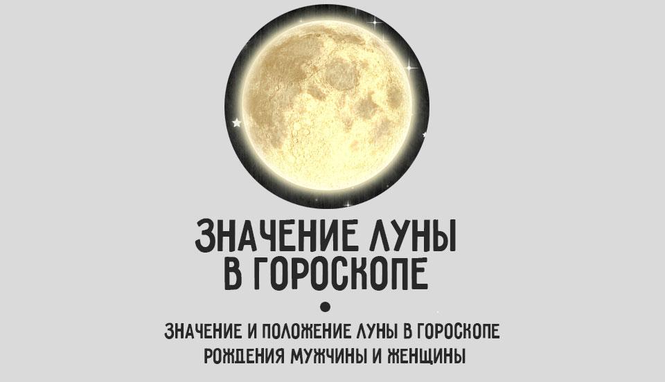 Луна в знаках зодиака и её положение в гороскопе мужчины и женщины