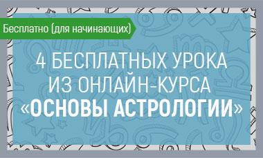 """4 бесплатных урока курса """"Основы астрологии"""""""