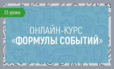 """Курс """"Формулы событий"""""""